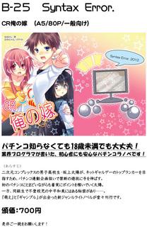関西コミティア41宣伝ポップ-1.jpg