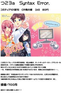 Taro-コミティア101宣伝ポップ_jt-1.jpg